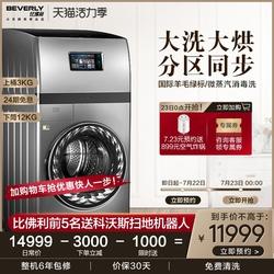 小天鹅比佛利15公斤kg双层洗衣机滚筒全自动家用洗烘干一体机ITY6