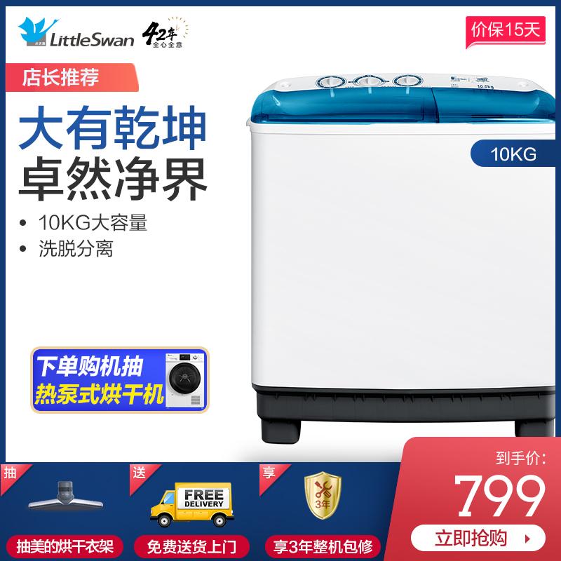 小天鹅10公斤半自动家用小型洗衣机