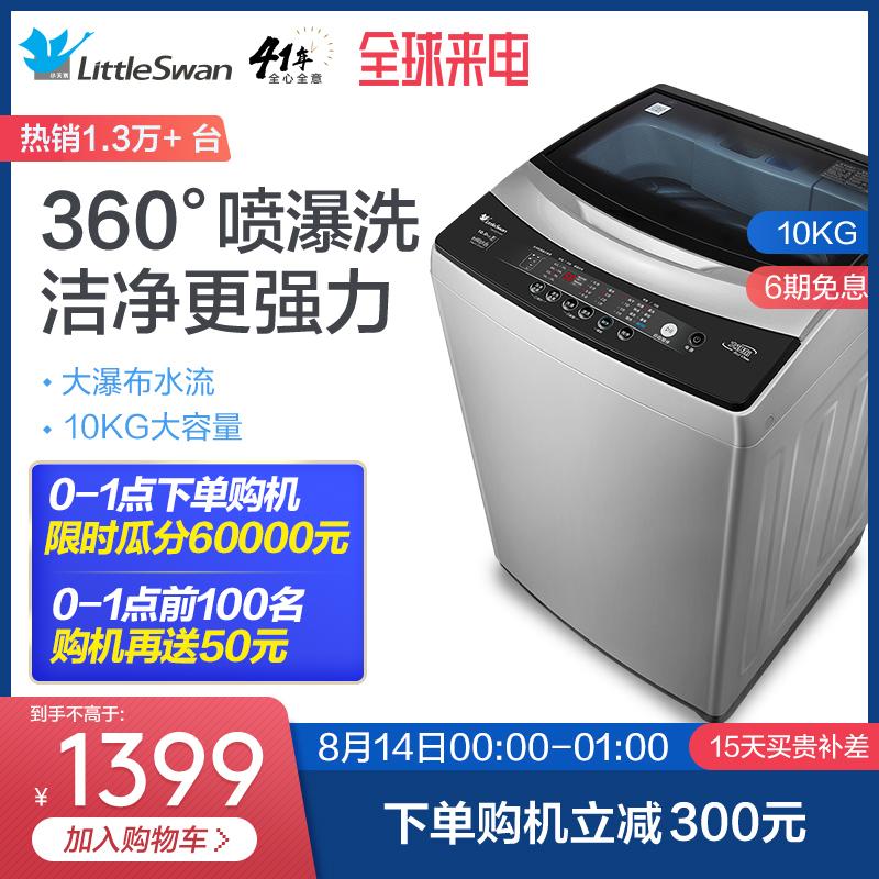 小天鹅10公斤全自动家用洗衣机 大容量波轮智能操作 TB100V60
