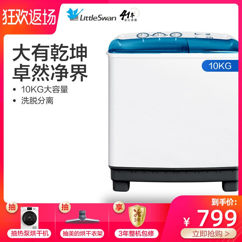 小天鹅10公斤双桶双缸洗衣机半自动家用小型宿舍大容量TP100VS908