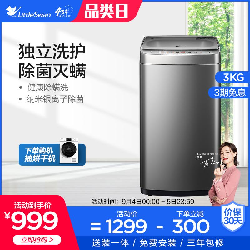 小天鹅儿童洗衣机3KG小型迷你内衣智能家电洗脱一体机TB30V80MINI