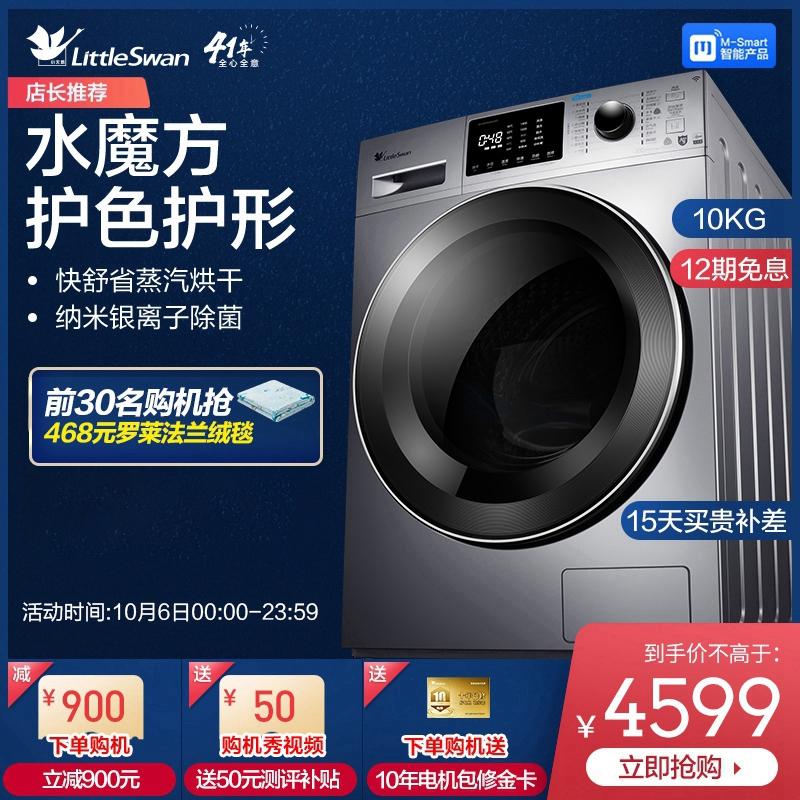 小天鹅滚筒全自动家用洗一体洗衣机10月19日最新优惠