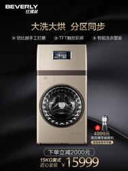 小天鹅比佛利B1FDC150TG6 15公斤kg大容量洗烘一体复式智能洗衣机