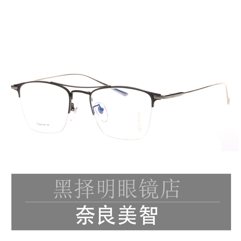 Nara Meizhi pure titanium ultra light myopia glasses double beam half frame frame for men and women can be matched with myopic flat light temperament