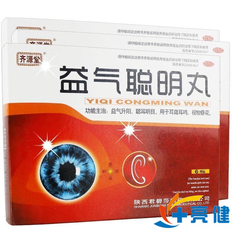 Qi Yuan Tang Yi Qi Smart Pills 6 бутылок Yi Qi Cong Er Ming глаза, ушной храп, шум в ушах, тусклые уши, лекарства