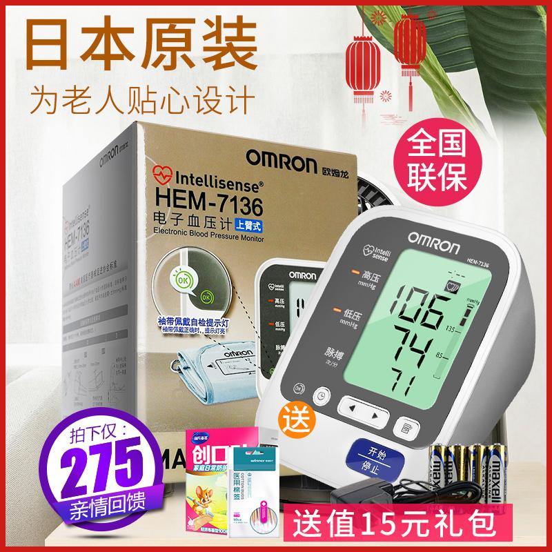 (用429元券)日本原装进口欧姆龙电子血压机计7136量血压测量仪家用臂式高精准
