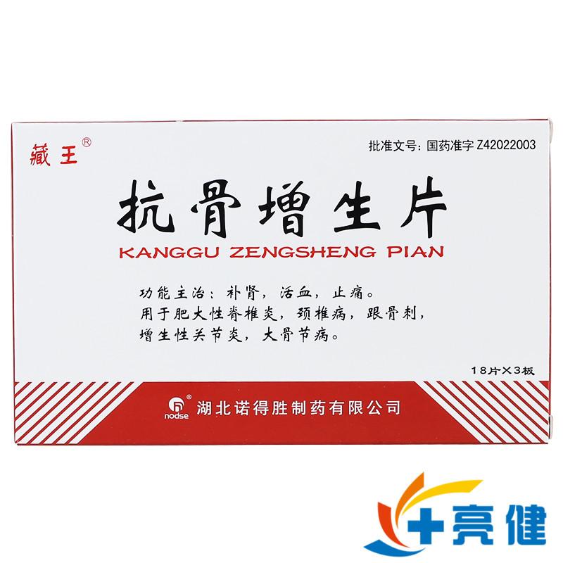 Тибет король анти кость увеличение сырье лист 18 лист *3 доска / коробка