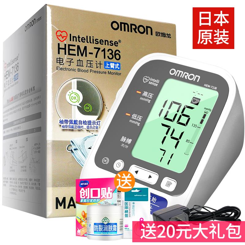 Япония в оригинальной упаковке Импортированный измеритель измерения кровяного давления Omron hem-7136 тип руки домашний полностью автоматическая Старик