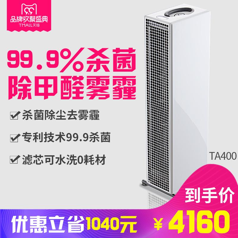 远大空气净化器家用除甲醛除烟除尘室内杀菌除螨办公室氧吧TA400