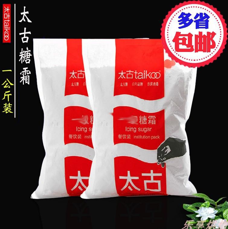 太古糖粉 糖霜1KG 太古糖粉1kg 翻糖蛋糕 马卡龙饼干烘焙原料包邮