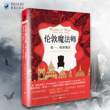 正版《伦敦魔法师(卷一):暗黑魔法》独角兽书系列奇幻文学爱好者维多利亚·舒瓦冰与火之歌系列猎魔人魔印人