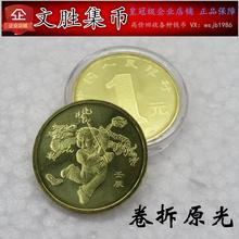 十二生肖龙钱1元面值赠钱盒原光包真2012壬辰龙年流通纪念钱