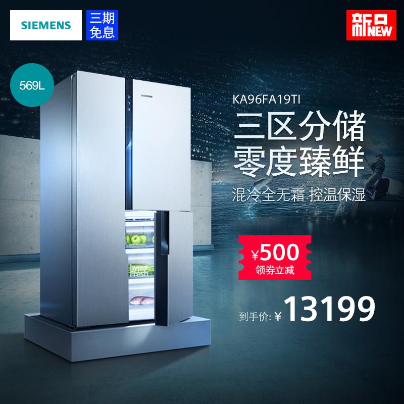 SIEMENS/西门子 KA96FA19TI 变频三区对开门冰箱零度无霜家用节能