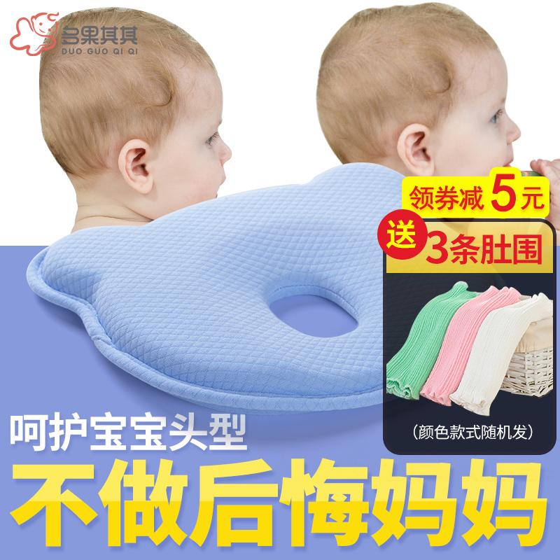 婴儿枕头防偏头定型枕新生儿0-1岁宝宝枕头儿童矫正头型透气夏季