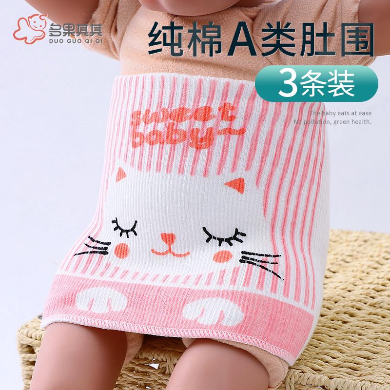 嬰兒護肚圍寶寶護肚子神器秋冬裹腹新生兒肚臍護圍純棉護臍帶