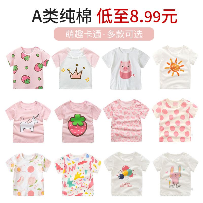 女宝宝短袖t恤0男小童婴儿上衣1儿童夏装纯棉2女童半袖童装3岁