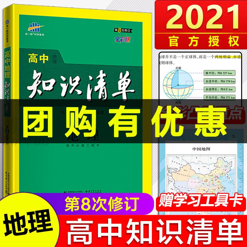 2021新版 高中地理知识清单 第8次修订全彩通用版 高一高二高三高考复习教辅教材知识大全同步练习资料五年高考三年模拟工具书