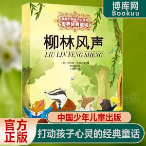 正版包邮 柳林风声 新版 能打动孩子心灵的世界经典童话 中国儿童文学 7-12岁少儿中小学生课外阅读书籍教辅 亲子读物故事书