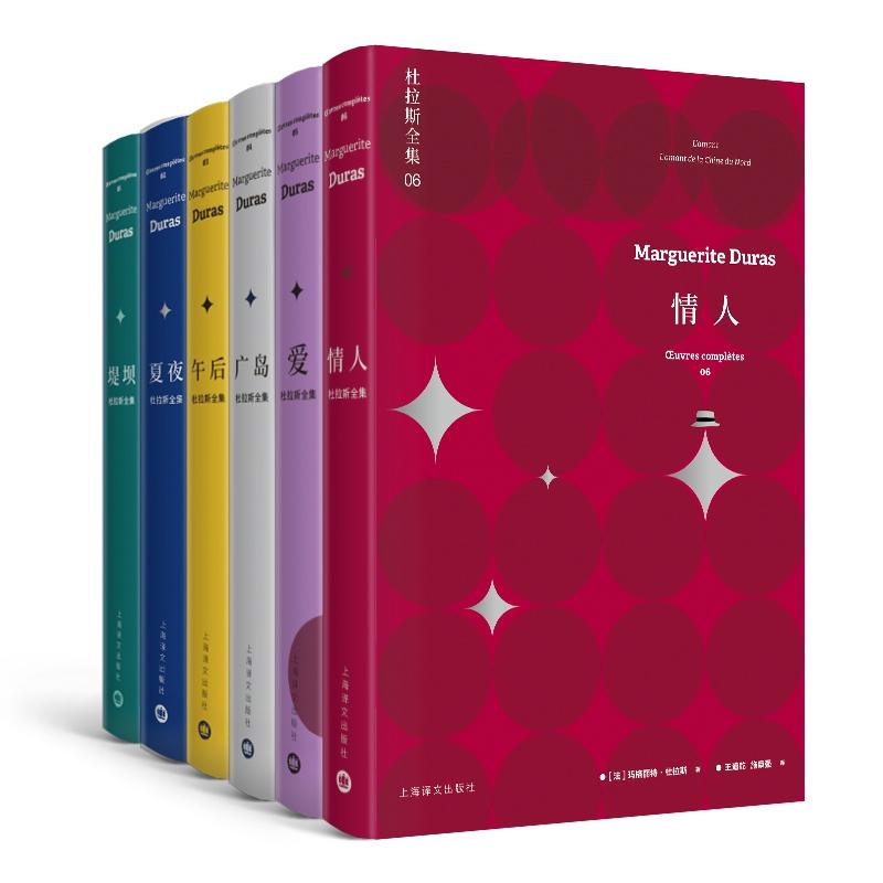 杜拉斯全集系列 共6册 情人 爱 广岛 午后 夏夜 堤坝 长篇文学小说作品 法国现代文学的代表人物 影响力 文学界