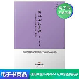 【电子书】辩证法的真谛图片