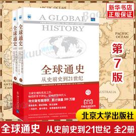 正版包邮 全球通史 上下2册斯塔夫里阿诺斯著 第7版从史前史到21世纪科技通史世界历史北京大学出版社历史书籍畅销书排行榜图片