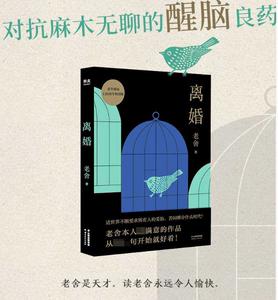 离婚 老舍著 老舍真正满意的小说 现当代文学经典长篇小说 关于中国式婚姻 家庭 处世哲学 幽默文学的高峰 对抗麻木无聊的醒脑良药
