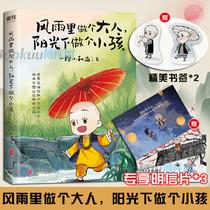 风雨里做个大人阳光下做个小孩一禅小和尚2020新作暖萌治愈暖心爆笑中国风水墨彩绘全套漫画绘本书籍新华正版