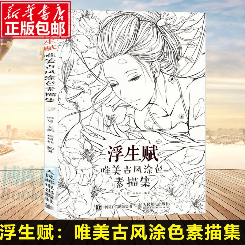 Китайская живопись Артикул 530239025755