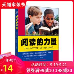 阅读的力量 世界语言学家 阅读教育理论研究者 斯蒂芬·克拉生教授关于阅读教育专著 合适8-15周岁的小学生阅读