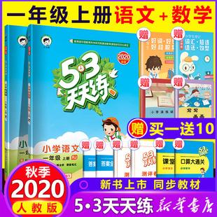 2020秋53天天练一年级语文数学书