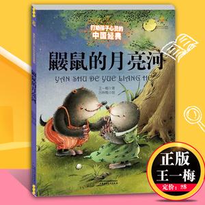 鼹鼠的月亮河 王一梅 中国经典童话故事书 6-8-9-10-15岁儿童文学少儿一二三年级小学生课外阅读读物教辅故事畅销书籍正版
