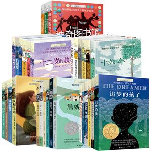 长青藤国际大奖小说31册 儿童文学7-15岁少儿读物名著三四五六年级小学生课外必读初中生阅读畅销书籍想赢的男孩书十岁那年