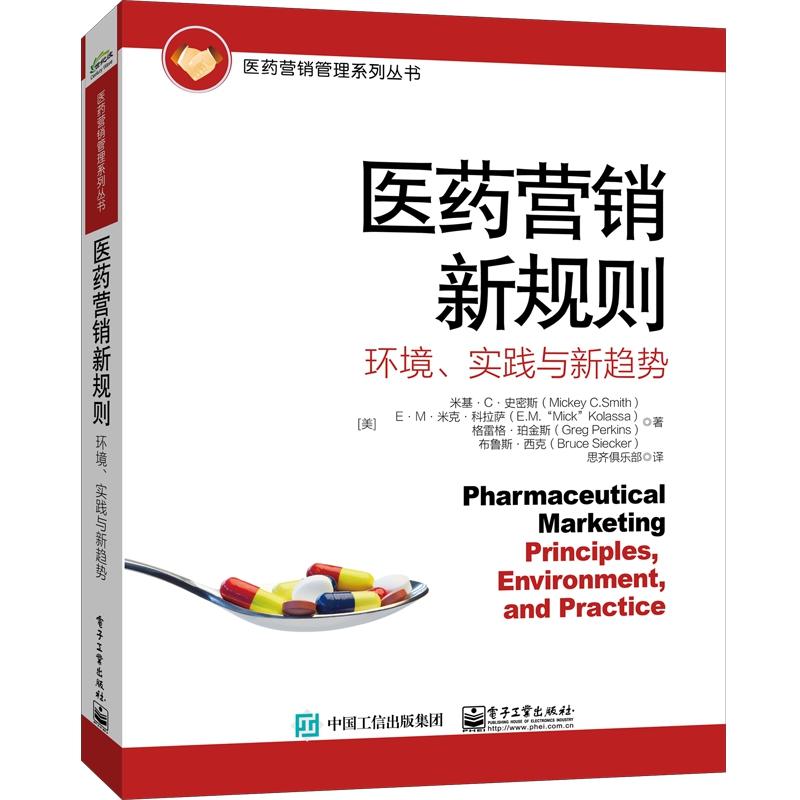 医药营销新规则(环境实践与新趋势)/医药营销管理系列丛书 博库网