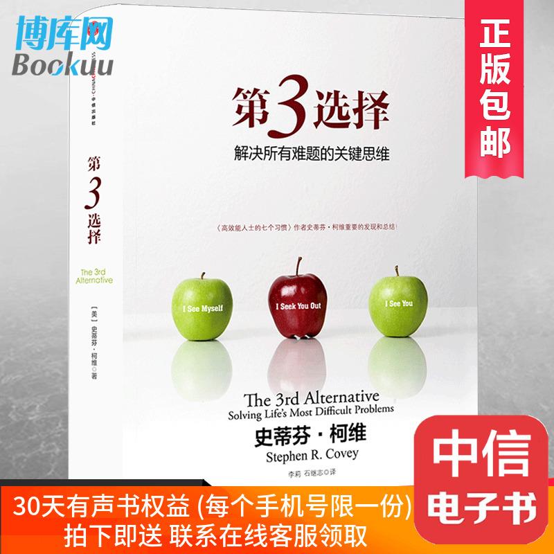 正版包邮 第3选择(解决所有难题的关键思维)(精) 史蒂芬柯维经营之道入门基础企业管理书籍市场营销畅销书排行榜 博库 第三种选择