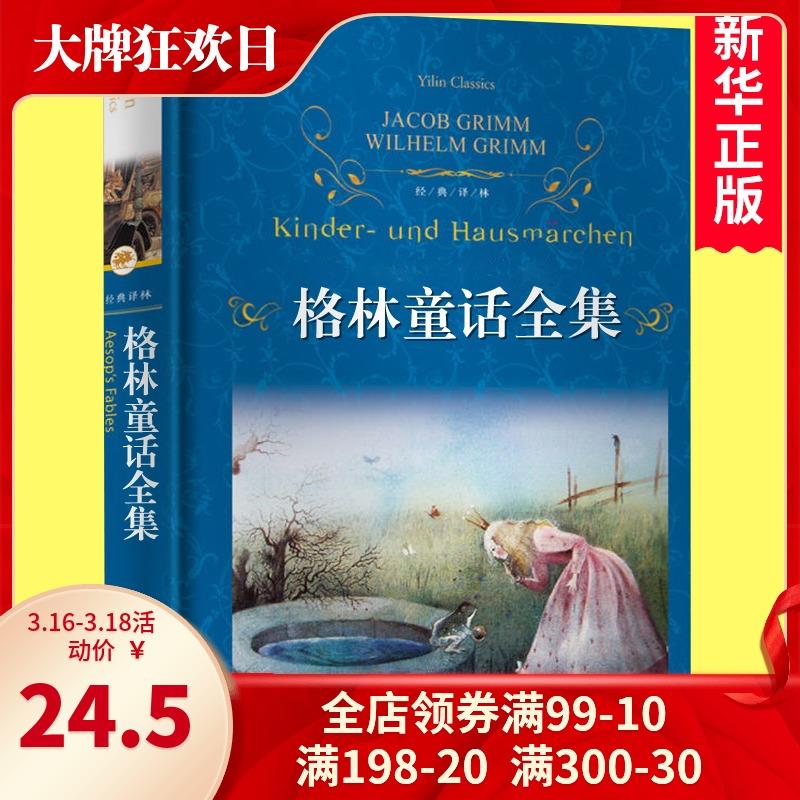 格林童话全集 精装 经典译林 雅各布格林 威廉格林著 世界名著小说儿童文学 中小学生课外读物 小红帽灰姑娘白雪公主矮子土地等