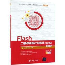 Flash二维动画设计与制作(第3版微课版21世纪高等学校计算机类课程创新规划教材) 博库网