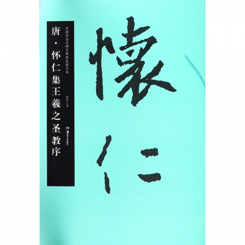 Китайская каллиграфия Артикул 588179316765