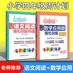 全2册周计划 四年级语文阅读理解强化训练100篇+4年级小学数学计算题应用题同步天天练四年级上册下册大全课外书籍人教版暑假作业