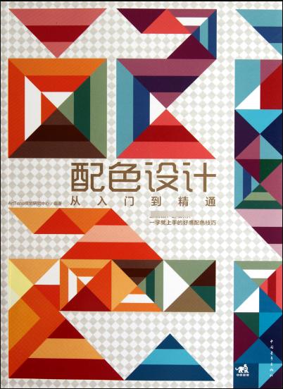 配色设计从入门到精通 视觉艺术基础教程 色彩的构成 轻松学习配色法则 色彩搭配不再迷茫 日本设计配色原理速查宝典教程正版书籍