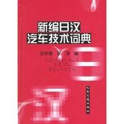 新編日漢汽車技術詞典(精) 工業/農業技