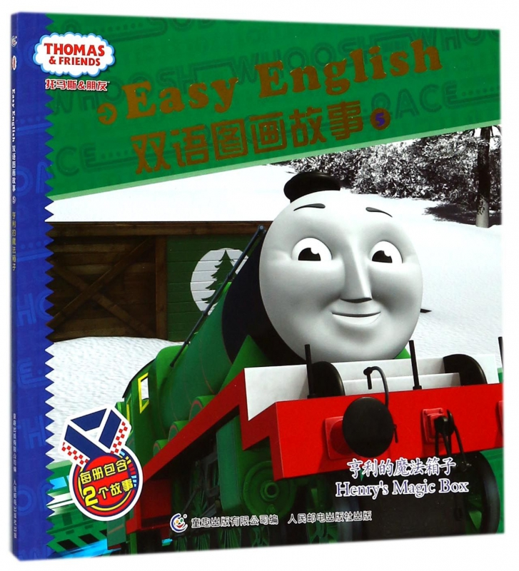 亨利的魔法箱子
