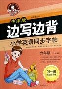 小學英語同步字帖(6年級上學期)/牛津版邊寫邊背