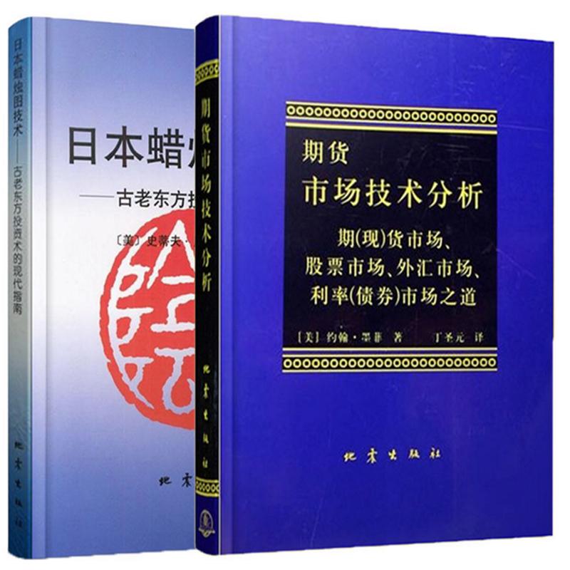 日本蜡烛图技术+期货市场技术分析(共2册)期货技术分析入门书籍 股票投资理财畅销读物丛书 经济管理书籍 公司金融正版畅销书