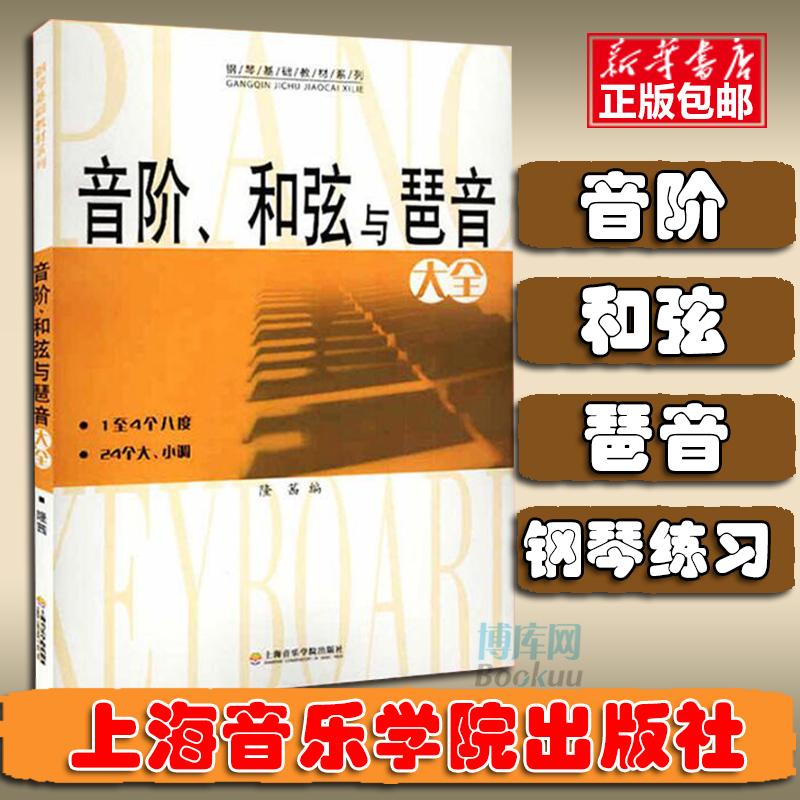 音阶?#25302;?#19982;琶音大全 隆茜 钢琴音节书籍 钢琴乐理知识基础教材教程教学 音?#23376;?#29750;音 上海音乐学院出版社