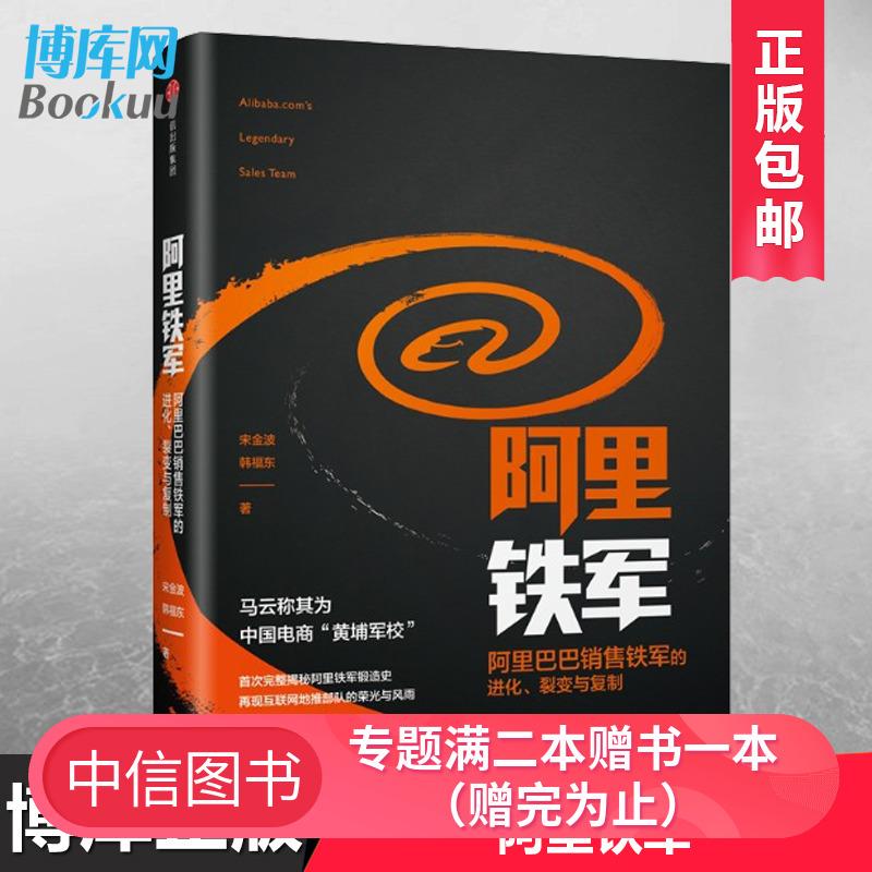 阿里铁军 阿里巴巴销售铁军的进化 企业 管理方面的书籍 活法工作 经营的原点领导力企业工商管理经营类的模式新生代 畅销书博库网