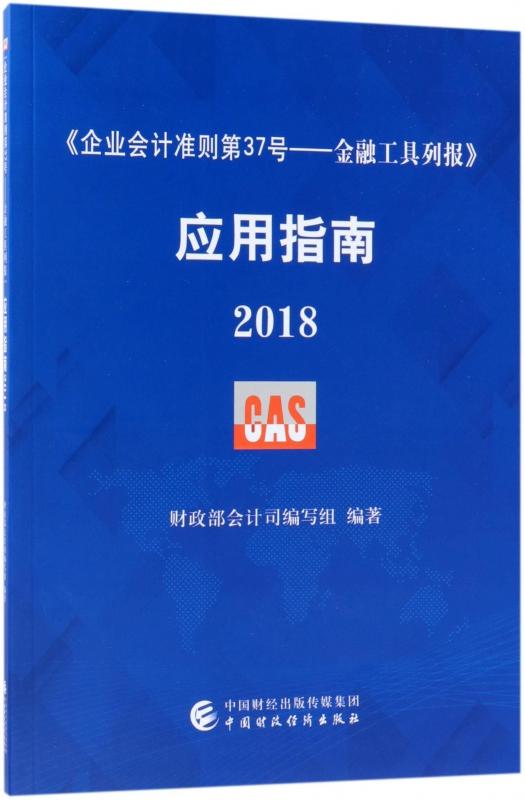 企业会计准则第37号--金融工具列报应用指南(2018) 博库网