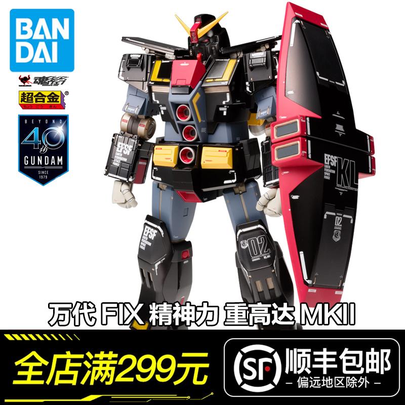 万代高达成品模型 魂限定 FIX 精神力高达 MK2 高达Z GFFMC 现货