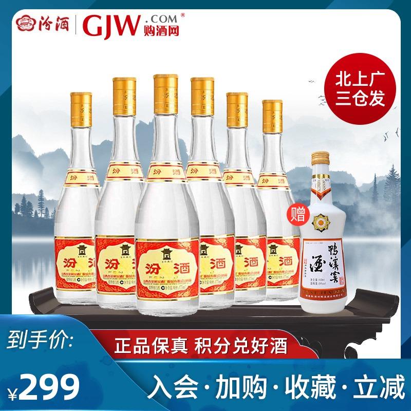 购酒网 汾酒黄盖玻汾酒53度475ml*6瓶清香型高度白酒纯粮食酒