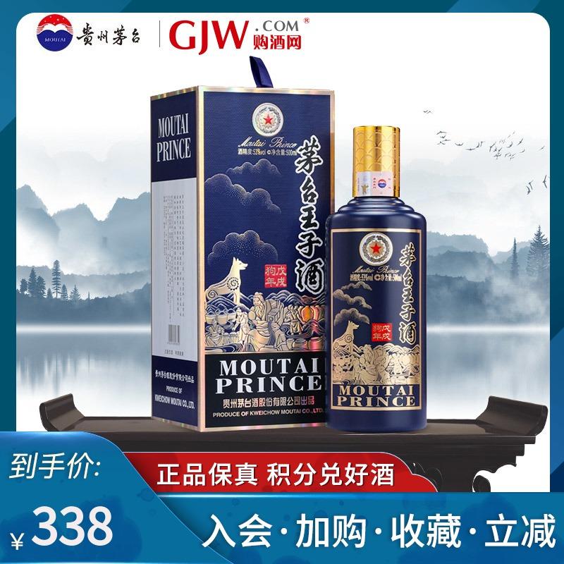 购酒网茅台王子酒戊戌狗年生肖53度500ml酱香型礼盒贵州高度白酒