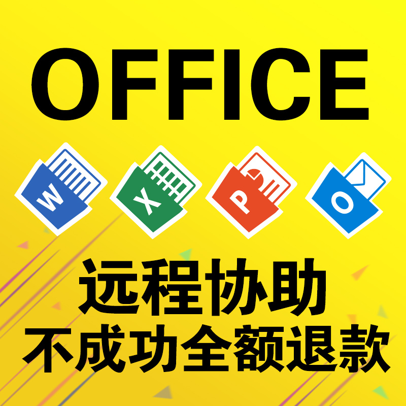 office2016 365办公软件秘钥win/mac for word/excel/ppt激活码